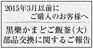 黒樂かまどご飯釜(大)部品交換に関するご報告