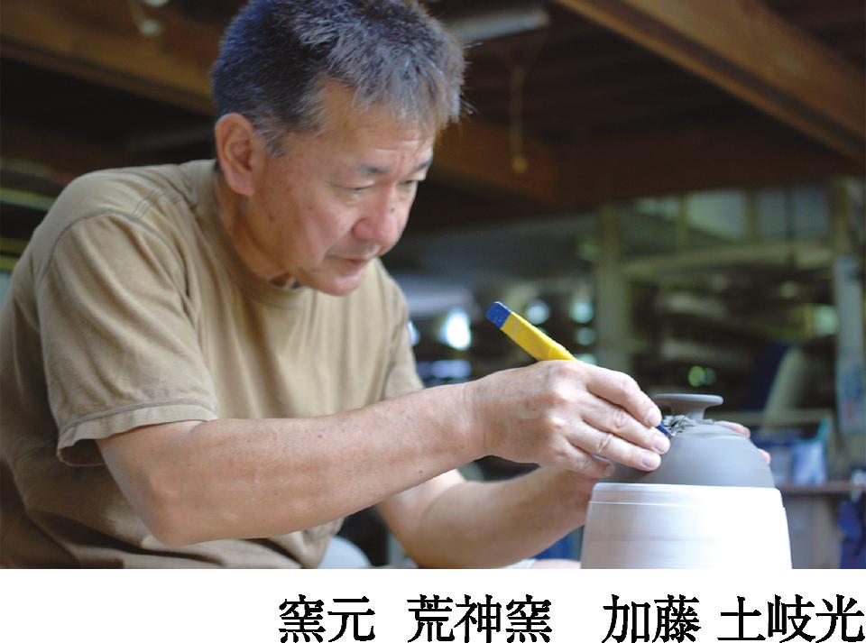 織部焼と『かまどご飯釜』