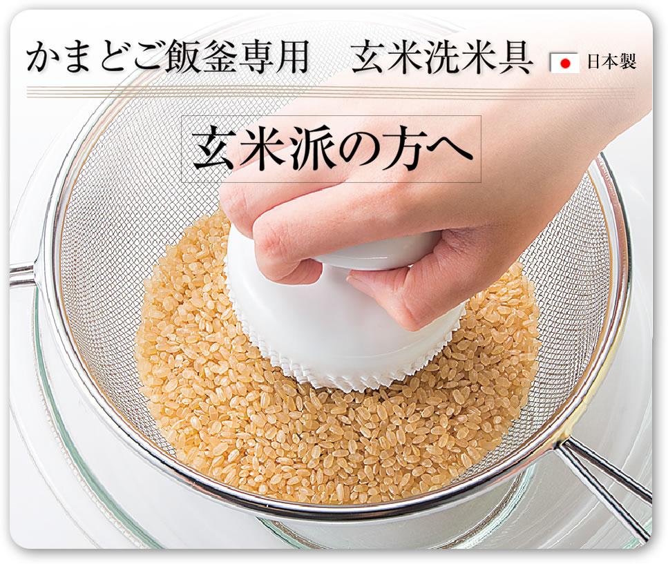 玄米派の方へ かまどご飯釜専用 玄米洗米具(日本製)