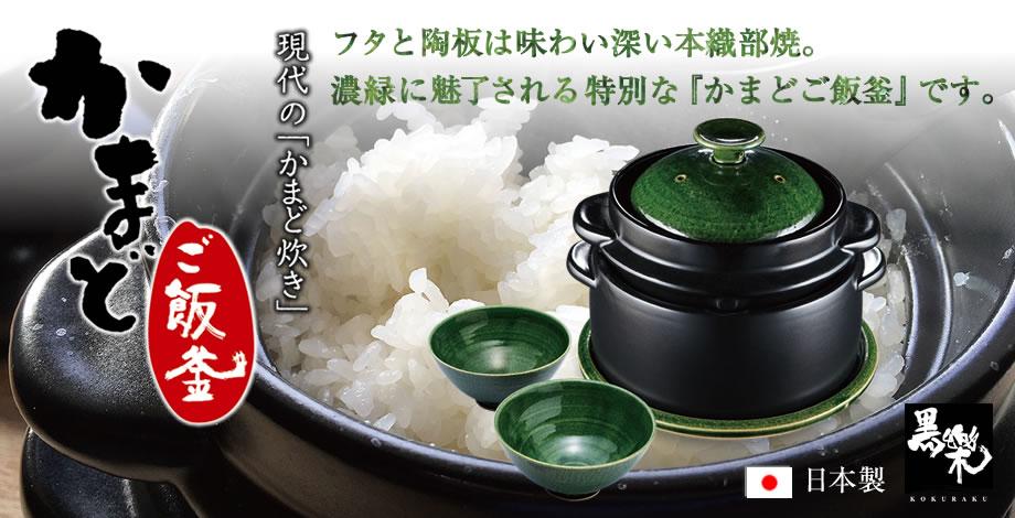 蓋と陶板は味わい深い本織部焼。深緑に魅了される特別な「かまどご飯釜」